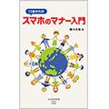 『12歳からのスマホのマナー入門』3月に書籍と電子書籍版を同時発売!