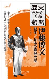 歴史ポケット人物新聞 伊藤博文 誕生!日本の総理大臣