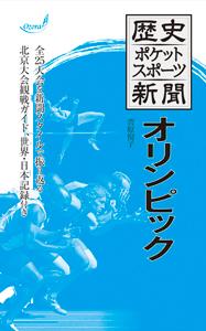歴史ポケットスポーツ新聞 オリンピック