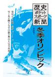 歴史ポケットスポーツ新聞 冬季オリンピック
