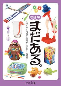 『まだある。玩具編 改訂版』2014年8月発売!