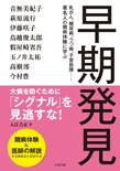 早期発見 「シグナル」を見逃すな!