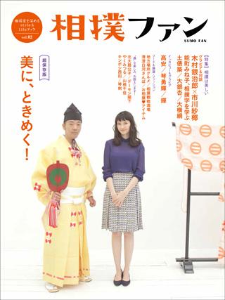 『相撲ファン vol.02』 2015年9月4日発売。本日より予約注文受付スタート!