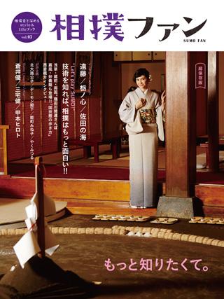 相撲ファン vol.03