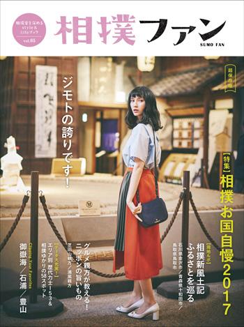 相撲ファン vol.05