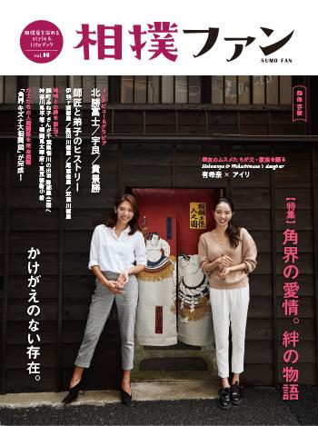 相撲ファン vol.06