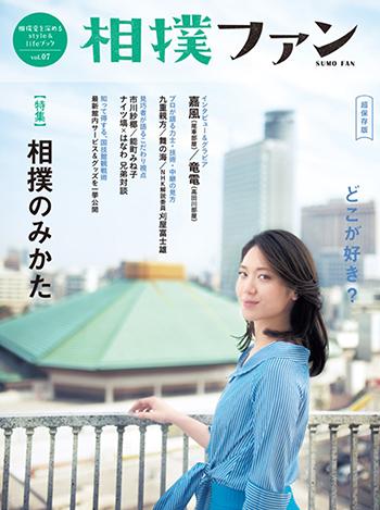 相撲ファン vol.07