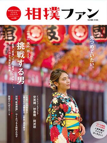 相撲ファン vol.08