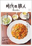 時代の旅人Books Vol.01