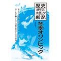 『歴史ポケットスポーツ新聞 冬季オリンピック』の著者・菅原悦子さんがJ-WAVEに出演します!