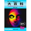 『ぼくらの昭和オカルト大百科』が「Kindleセレクト25」の注目タイトルに選ばれました。