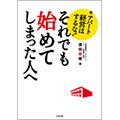 『アパート経営はするな!』に待望の第2弾が登場!