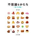 新刊『不思議なかたち~食べもの編~』近日発売