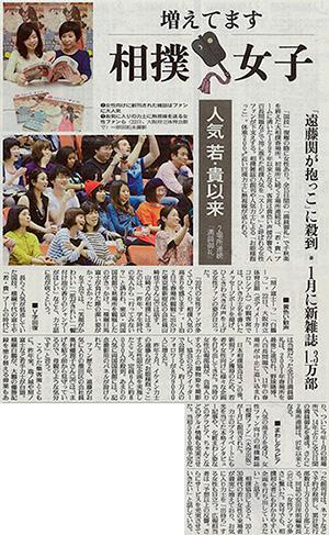 150323_sumofan_yomiuri