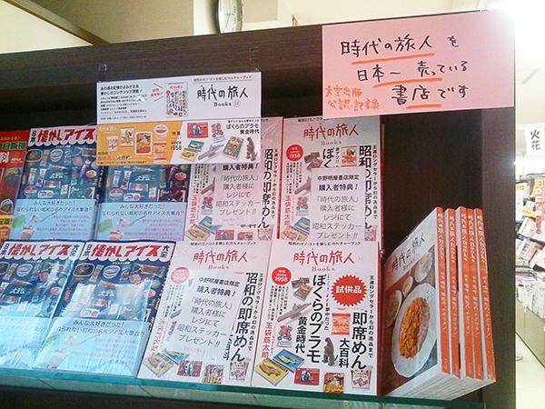 tokitabi_haruyashoten_201509