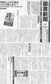 渡辺康則さんのインタビュー記事が『図書新聞』に掲載されました