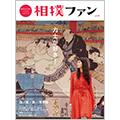 『相撲ファン』監修の荒井太郎氏が「ひるおび!」にご出演されました