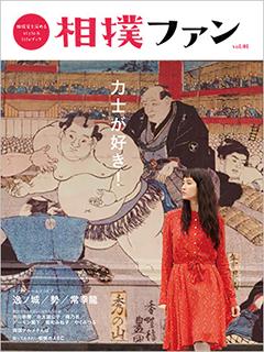 『相撲ファン vol.01』