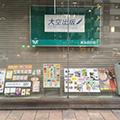 東京都民銀行神田支店にて大空出版のブースが開設されています