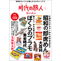 『時代の旅人Books Vol.02』7/20 発売!