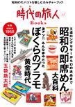 時代の旅人Books Vol.02