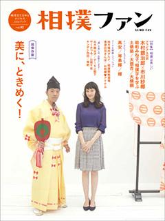 『相撲ファン vol.02』