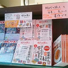 『時代の旅人Books Vol.02』増刷出来。フェア店も盛り上がっています!
