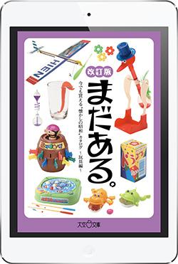 『まだある。玩具編 改訂版』電子書籍 配信中!