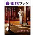 『相撲ファン』が『週刊女性』で紹介されました
