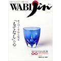 『侘人』で紹介しています「OMOTENASHI Selection」の受賞品が展示、販売中!