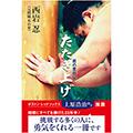 『たたき上げ』が「両国江戸NOREN」で販売開始!!