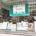 東京都民銀行神田支店にて大空出版の書籍展示中!