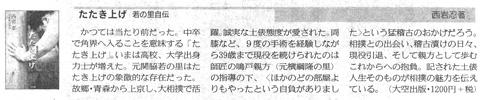 『たたき上げ』が『産業経済新聞』に掲載されました