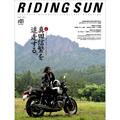 『RIDING SUN』本日発売!