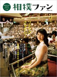 『相撲ファン vol.04』本日発売!発売記念【web限定】プレゼント企画も!