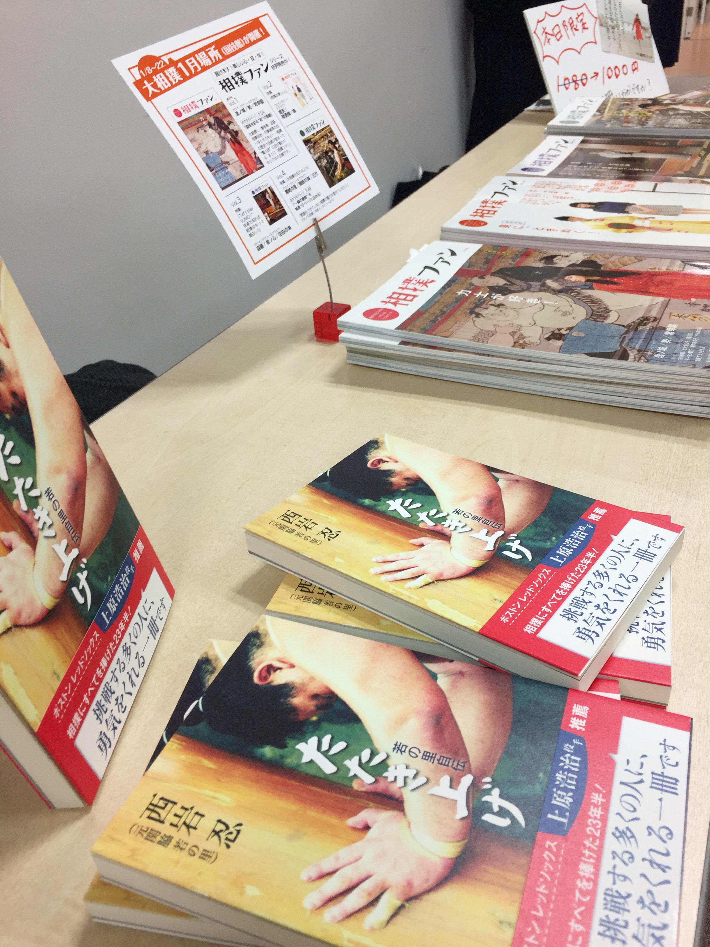 「元隆乃若と荒井太郎の大相撲放談」にて書籍販売会を行いました