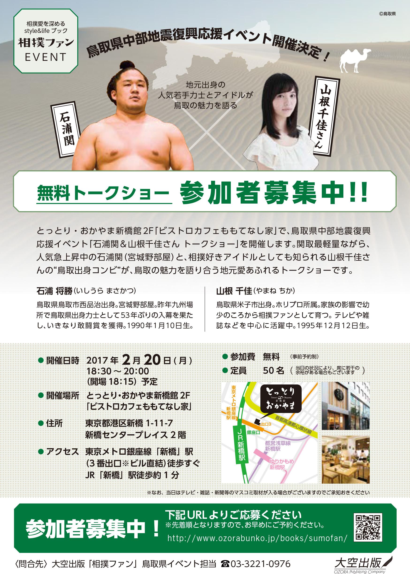 2/20(月)参加無料!『石浦関&山根千佳さん トークショー』開催!