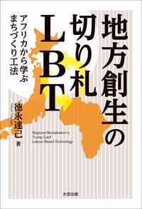 『地方創生の切り札 LBT ~アフリカから学ぶまちづくり工法』が、神奈川新聞「論説・特報」欄で紹介されました