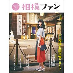 『相撲ファン Vol.5』5月8日から順次発売決定 好評予約受付中!
