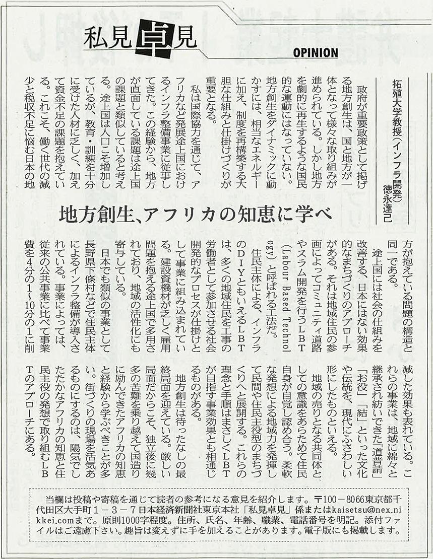 『地方創生の切り札 LBT』の著者・徳永達己さんの記事が日経新聞に掲載されました。