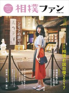 『相撲ファン vol.5』本日発売です!