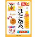 『まだある。食品編 改訂版』が、日本農業新聞の書評欄【Tea Break】にて紹介されました。