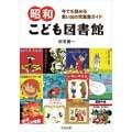 『昭和こども図書館』本日発売!