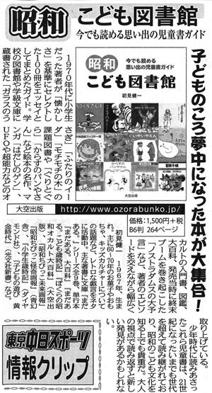 『昭和こども図書館』が東京中日スポーツにて紹介されました