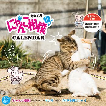 にゃんこ相撲カレンダー<卓上>