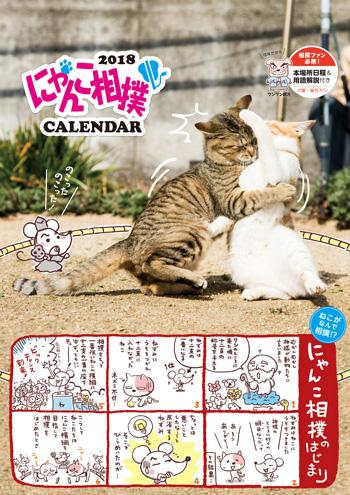 にゃんこ相撲カレンダー<壁掛け>