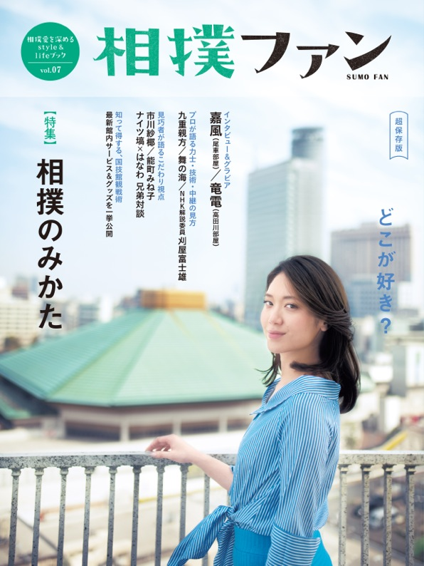 【近日予約開始】『相撲ファン』vol.07が5月9日(水)配本決定!!