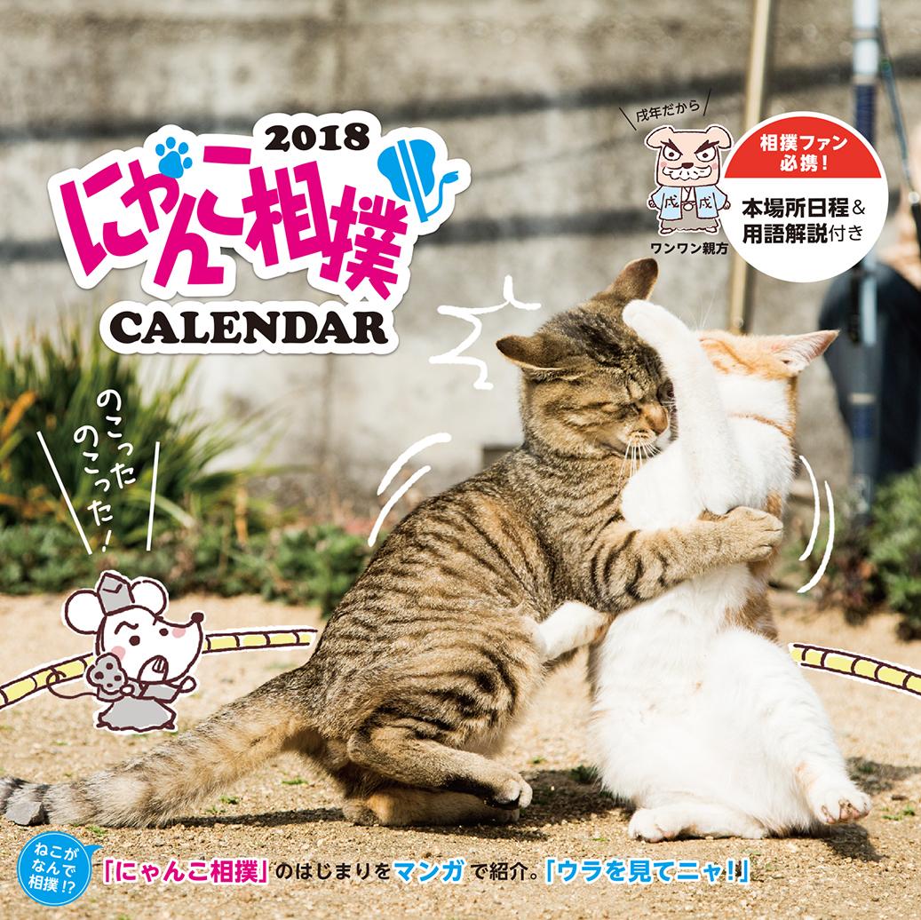 『にゃんこ相撲 カレンダー2018』好評発売中!!