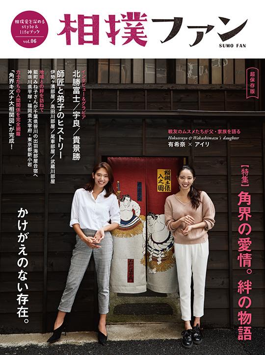 【予約開始】『相撲ファン』vol.06が11月2日(木)配本決定!!