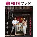 『相撲ファン vol.6』11月7日(火)から順次発売決定 好評予約受付中!